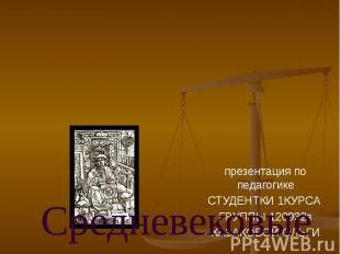 Средневековые университеты презентация по педагогике СТУДЕНТКИ 1КУРСА ГРУППЫ 120