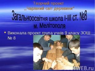 """Творчий проект ,,Чарівний світ деревини"""" Виконала проект група учнів 9 класу ЗОШ"""