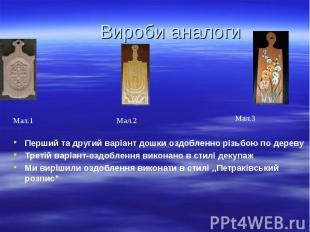Вироби аналоги Перший та другий варіант дошки оздобленно різьбою по дереву Треті