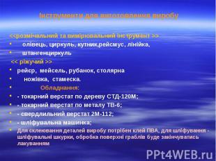 Інструменти для виготовлення виробу <<розмічальний та вимірювальний інстру