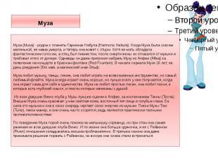 Муза Муза (Musa) - родом с планеты Гармоник Небула (Harmonic Nebula). Когда Муза