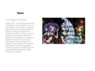 Трикс Трикс ведьмы Клуба Винкс Трикс (Trix) – группа ведьм соперниц Клуба Винкс.