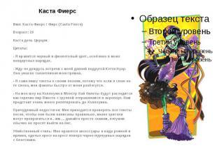 Каста Фиерс Имя: Каста Фиерс / Фирс (Casta Fierce) Возраст: 19 Каста дочь Цирцеи