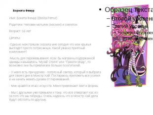 Борнита Фемур Имя: Бонита Фемур (Bonita Femur) Родители: Человек-мотылек (мосмен