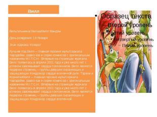 Вилл Вильгельмина/ Вилма/Вилл Вандом День рождения: 19 Января Знак зодиака: Козе
