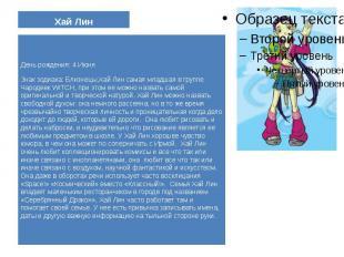 Хай Лин День рождения: 4 Июня Знак зодиака: Близнецы,Хай Лин самая младшая в гру