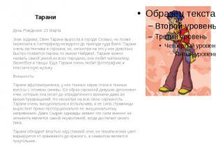 Тарани День Рождения: 23 Марта Знак зодиака: Овен Тарани выросла в городе Сезамо