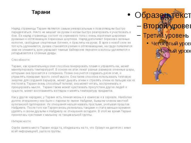 Тарани Наряд стражницы Тарани является самым универсальным и позволяющим быстро передвигаться. Ничто не мешает ее рукам и ногам быстро реагировать и участвовать в бою. Ее наряд стражницы состоит из сиреневого топа с очень короткими широкими рукавами…