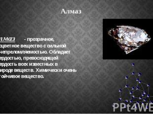 Алмаз Алмаз - прозрачное, бесцветное вещество с сильной лучепреломляемостью. Обл