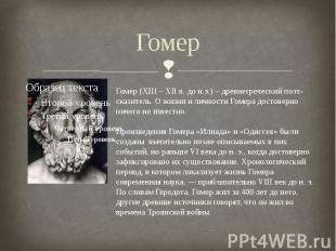 ГомерГомер (XIII – XII в. до н.э.) – древнегреческий поэт-сказитель. О жизни и л