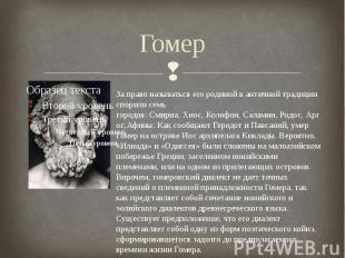 ГомерЗа право называться его родиной в античной традиции спорили семь городов:С