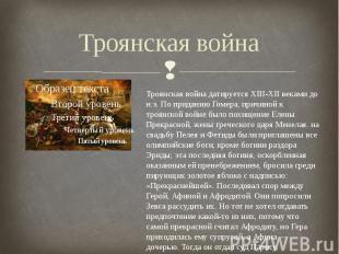 Троянская войнаТроянская война датируется XIII-XII веками до н.э. По приданию Го