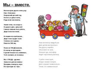 Инспекторам дороги очень рад- Наш «Аленушка» Покровский детский сад. На посту и