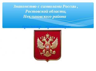 Знакомство с символами России , Ростовской области, Неклиновского района просмот
