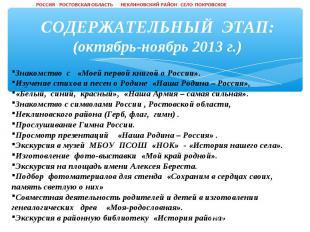Знакомство с «Моей первой книгой о России». Изучение стихов и песен о Родине «На