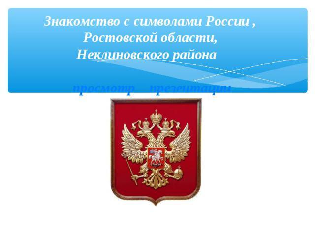 Знакомство с символами России , Ростовской области, Неклиновского района просмотр презентации