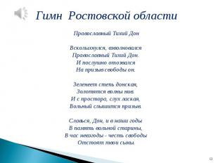 Гимн Ростовской области Православный Тихий Дон Всколыхнулся, взволновался Правос