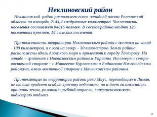 Неклиновский район Неклиновский район расположен в юго-западной части Ростовской