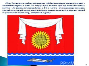 «Флаг Неклиновского района представляет собой прямоугольное красное полотнище с