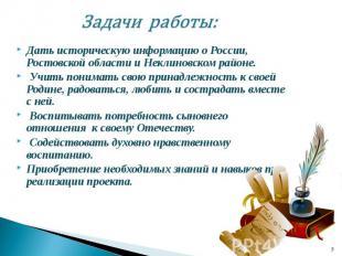 Дать историческую информацию о России, Ростовской области и Неклиновском районе.