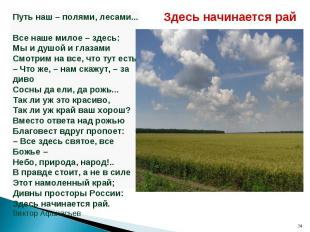Путь наш – полями, лесами... Все наше милое – здесь: Мы и душой и глазами Смотри