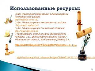 Сайт управления образования администрации Неклиновского района http://neklruo.uc
