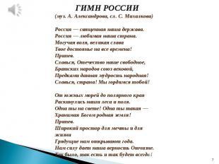 ГИМН РОССИИ (муз. А. Александрова, сл. С. Михалкова) Россия — священная наша дер