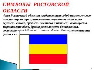 СИМВОЛЫ РОСТОВСКОЙ ОБЛАСТИ Флаг Ростовской области представляет собой прямоуголь