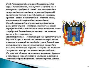 Герб Ростовской области представляет собой геральдический щит, в лазоревом (голу