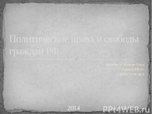 Политические права и свободы граждан РФ Выполнила: Исакова Ольга Ученица 10«А» М