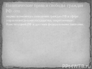 Политические права и свободы граждан РФ -это нормы возможного поведения граждан