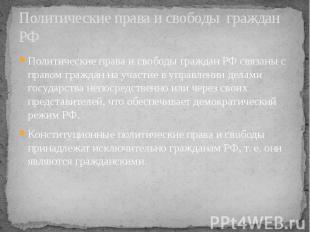 Политические права и свободы граждан РФ Политические права и свободы граждан РФ