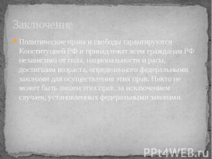 Политические права и свободы гарантируются Конституцией РФ и принадлежат всем гр