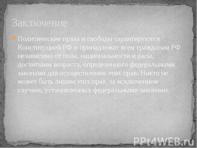 Политические права и свободы гарантируются Конституцией РФ и принадлежат всем гражданам РФ независимо от пола, национальности и расы, достигшим возраста, определенного федеральными законами для осуществления этих прав. Никто не может быть лишен этих…