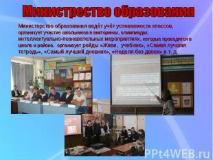 Министерство образования ведёт учёт успеваемости классов, организует участие шко