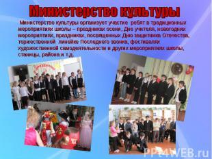 Министерство культуры организует участие ребят в традиционных мероприятиях школы