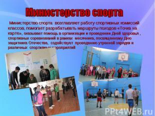 Министерство спорта возглавляет работу спортивных комиссий классов, помогает раз