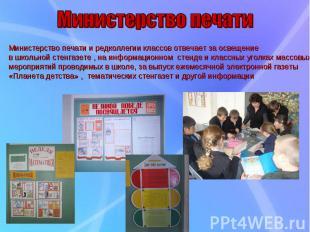 Министерство печати и редколлегии классов отвечает за освещение в школьной стенг