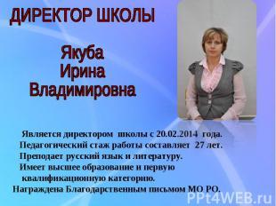 ДИРЕКТОР ШКОЛЫ Якуба Ирина Владимировна Является директором школы с 20.02.2014 г