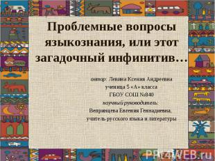 Проблемные вопросы языкознания, или этот загадочный инфинитив… автор: Левина Ксе