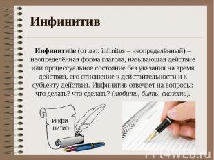 Инфинити в (от лат. infinitus– неопределённый)– неопределённая форма глагола,