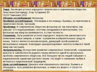 Тема: Эволюция устного народного творчества в современном обществе. Анастасия Ба