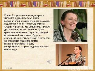Ирина Скорик – в настоящее время является одной из самых ярких исполнителей в жа