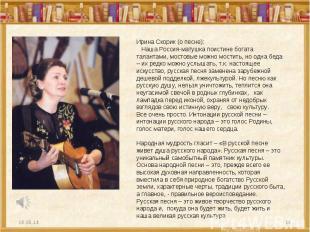 Ирина Скорик (о песне): Наша Россия-матушка поистине богата талантами, мостовые