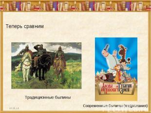 Теперь сравним Традиционные былины Современные былины (подражания)