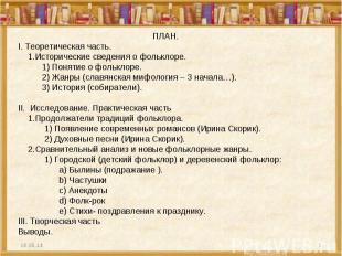 ПЛАН. I. Теоретическая часть. 1.Исторические сведения о фольклоре. 1) Понятие о