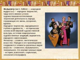 Фолькло р(англ.folklore— «народная мудрость»)— народное творчество, чаще все