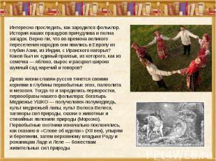 Интересно проследить, как зародился фольклор. История наших пращуров причудлива