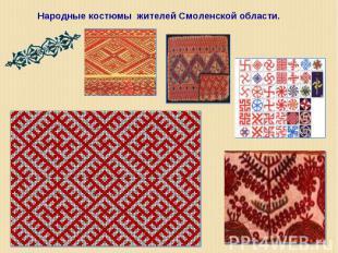 Народные костюмы жителей Смоленской области.