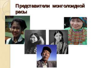 Представители монголоидной расы